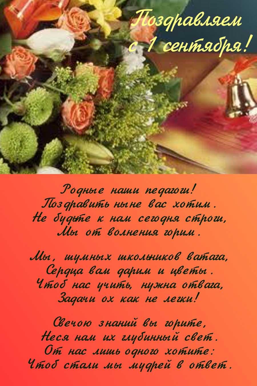 Поздравления к 25 сентября