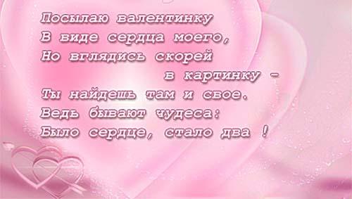 Поздравление мам с днем святого валентина
